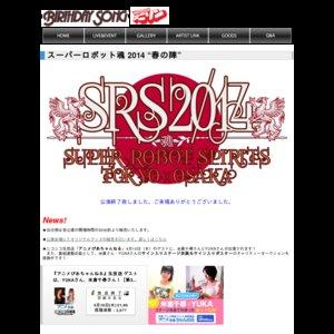 """スーパーロボット魂 2014 """"春の陣"""" 2DAYS 2日目"""