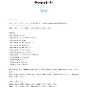 【延期】ネクライトーキー「ZOO!!」リリースツアー 「ゴーゴートーキーズ! 2020春」兵庫公演