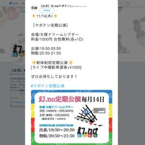 幻.no定期公演 11月14日
