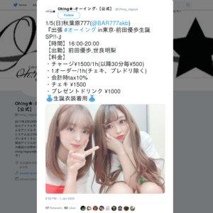 出張 #オーイング in東京-前田優歩生誕SP!!-