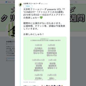 """【12/11 19時】大井町クリームソーダpresents VOL.??""""COMEDY!""""「クリコとクリオの2週間」 トークショー"""