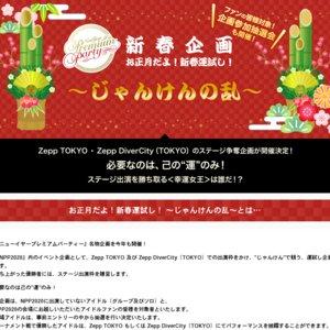 お正月だよ!新春運試し! ~じゃんけんの乱~(2020.01.02)