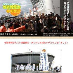 地旅博覧会in和歌山「全国芸能ステージ」