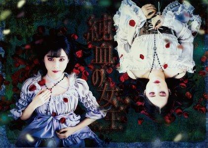 舞台「純血の女王」12/20 (金) 19:00