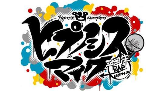 ヒプノシスマイク -Division Rap Meeting- at Veats SHIBUYA #01