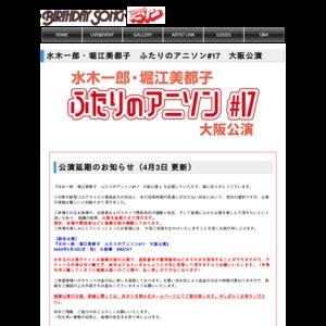 【延期】水木一郎・堀江美都子 ふたりのアニソン#17 大阪公演
