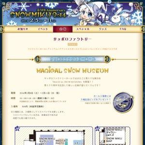 SNOW MIKU 2014 ファン交流会