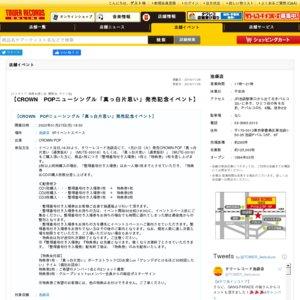 CROWN POPニューシングル「真っ白片思い」発売記念イベント 1/27
