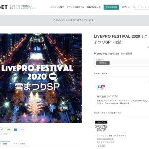 LIVEPRO FESTIVAL2020ミニ〜雪まつりSP〜初日