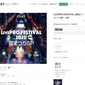 LIVEPRO FESTIVAL2020ミニ〜雪まつりSP〜3日目