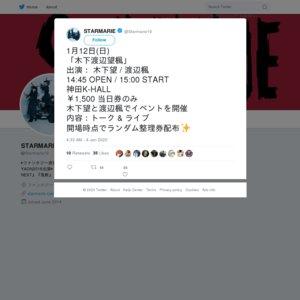 木下渡辺望楓 (2020/1/12)