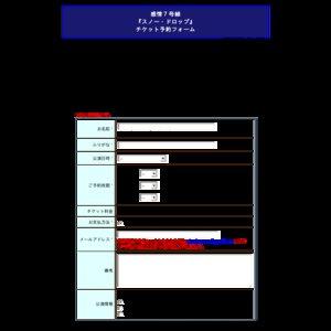 感情7号線 第四回公演 『スノードロップ』Aチーム 1/17(金)