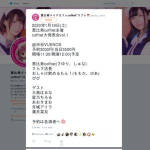 恵比寿coffret主催 coffret大発表会vol.1