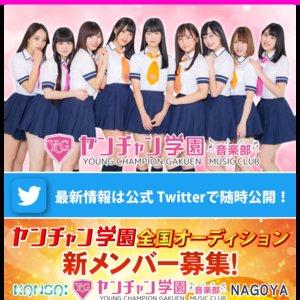ヤンチャン学園音楽部 定期LIVE@ソフマップAKIBA④号店アミューズメント館(2020/1/28)