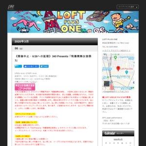 340 Presents「特撮微熟女部祭3」