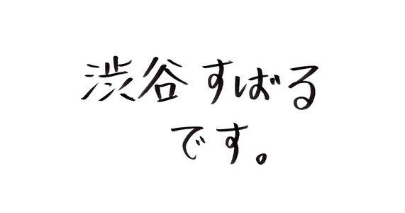 渋谷すばる LIVE 2020「二歳と364日」