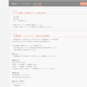 【中止】「津田健次郎・大河元気のジョシ禁ラジオ!!」公開録音 ~ROCK!!~ 夜の部