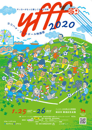 ヨコハマ・フットボール映画祭2020 追憶のルブリン ~キャプテンの葛藤と責任~ トークショー