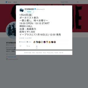 ボーカリスト紫乃 ~歌と癒し、時々お喋り~ vol.8 (2020/1/24)