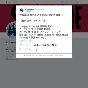 STARMARIEファンイベント(仮) (2020/2/2)