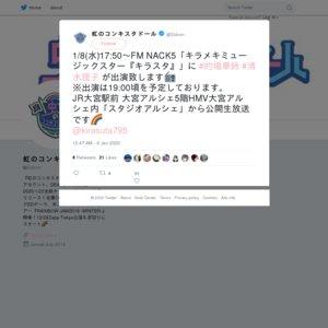 FM NACK5「キラメキミュージックスター「キラスタ」」公開生放送 2020/01/08