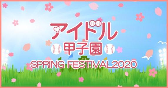 【延期→5/24】アイドル甲子園 SPRING FESTIVAL 2020