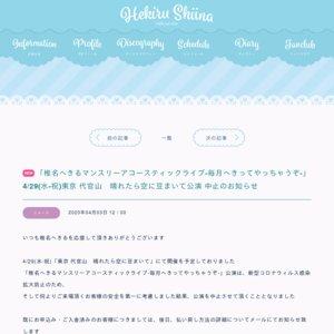 椎名へきる マンスリーアコースティックライブ ~毎月へきってやっちゃうぞ~ 2020年4月29日【夜公演】