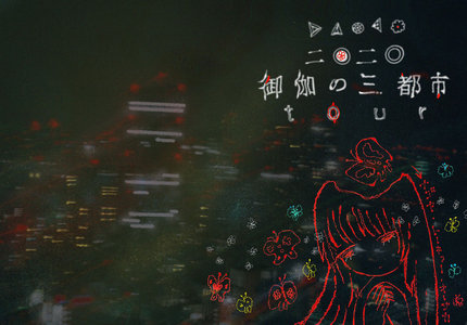 DAOKO「二〇二〇 御伽の三都市 tour」大阪公演
