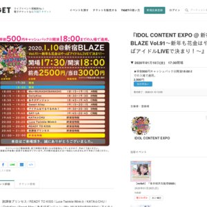 IDOL CONTENT EXPO @ 新宿BLAZE Vol.91 ~新年も花金はやっぱアイドルLIVEで決まり!~