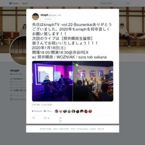 照井順政生誕祭 2020