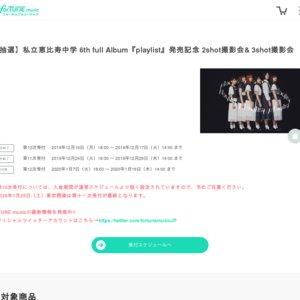 私立恵比寿中学 6th full Album『playlist』発売記念 2shot撮影会& 3shot撮影会 1/25