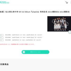 私立恵比寿中学 6th full Album『playlist』発売記念 2shot撮影会& 3shot撮影会 2/22