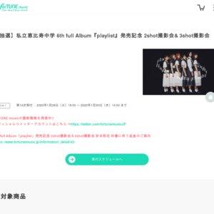 私立恵比寿中学 6th full Album『playlist』発売記念 2shot撮影会& 3shot撮影会 5/24