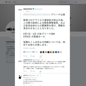 "SAKANAQUARIUM2020 ""834.194 光"" SPEAKER + 神奈川公演 2日目"