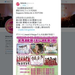 【2/22】西区文化フェスタ2020 Sapporo-GirlsLink inKOTONI 夜の部