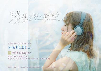 2nd ONEMAN LIVE「淡色の夜に歌声を」