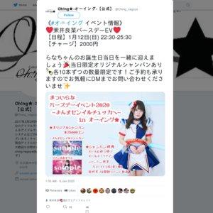 茉井良菜バースデーイベント(2020/1/12)