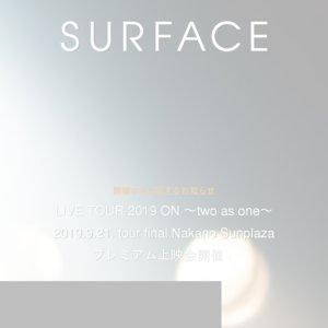 【中止】SURFACE LIVE TOUR 2019「ON ~two as one~」プレミアム上映会【大阪】