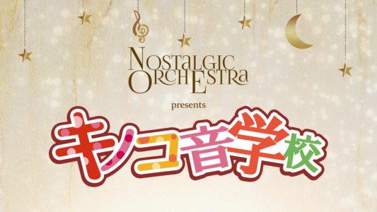 第6回「キノコ音学校」Nostalgic Orchestra ライブ&セミナー