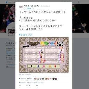 HEROINESコンピレーションアルバム『ユビキリ〜この先も一緒に歩んで行こうね〜』リリースイベント 1/15