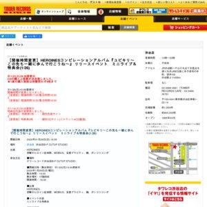 HEROINESコンピレーションアルバム『ユビキリ〜この先も一緒に歩んで行こうね〜』リリースイベント 1/26