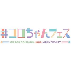 日本コロムビア創立110周年記念「#コロちゃんフェス」