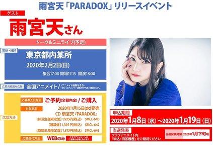 雨宮天「PARADOX」リリースイベント アニメイト回