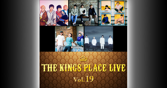 【中止】J-WAVE THE KINGS PLACE LIVE Vol.19