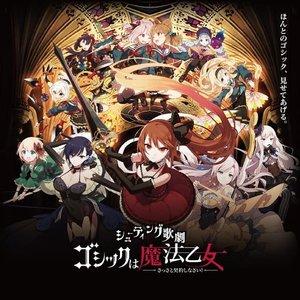 シューティング歌劇「ゴシックは魔法乙女」 2/17 16時30分