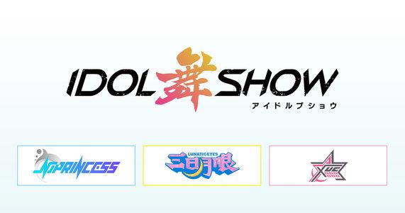 「IDOL舞SHOW~天下旗争奪ラジオ~」 公開生放送&特典お渡し会