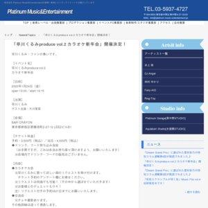 早川くるみproduce vol.2 カラオケ新年会