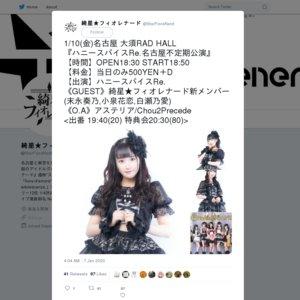 『ハニースパイスRe.名古屋不定期公演(2020/1/10)