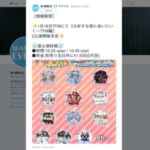 2020/1/18 大好きな君に会いにいく〜TOKYO FM HALL編〜 昼公演
