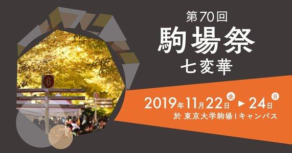 東京大学 第70回駒場祭 1日目